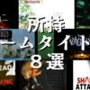 【セレクト紹介】#3 所持ゲームタイトルから、さらにさらに8選!【ぽてと仮面/たぶんVtuber】