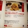 【大阪】マレーシア料理と東大阪街歩き