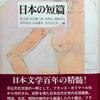 アンソロジー『日本の短篇』文藝春秋