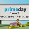 ビッグセール!Amazonプライムデーの日程が発表!それを前に特別キャンペーンでAmazonプライム年会費が2900円に!6/30~7/2まで