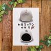 【垂涎の1冊】〝和菓子のアン〟坂木 司―――人の温かさが滲み出るお仕事小説