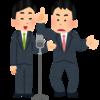 【契約書】吉本興業の闇営業問題がいつの間にか別の論点にすり替わる事態に/法務部は契約締結のため修羅場かと・・・