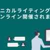 『テクニカルライティング研修』をオンラインで実施しました!