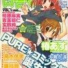 「コミック百合姫S(Vol.1)」(一迅社)感想