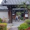 京都・岡崎 - 西寺町通の專稱寺