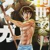 【マンガ】『創世のタイガ』1-4巻―VS ネアンデルタール人!