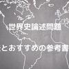 世界史論述問題の勉強法|おすすめの参考書や対策方法も一からわかりやすく紹介