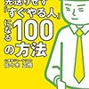【新刊】わかりやすく親切 先送りせずすぐやる人になる100の方法