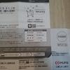 ジュニアNISA👶 交付運用報告書が届く✉ 三菱UFJ銀行