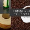 【三英傑と日本酒とバウムクーヘンとコーヒー】日本酒とコーヒーのフードペアリングを楽しもう