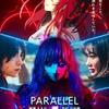 【中村柚陽】映画「PARALLEL」