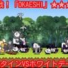 【プレイ動画】奪還作戦!「OKAESHI」★3 バレンタインVSホワイトデー大戦争