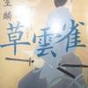 葉室 麟『草雲雀』を読む。~ブログ『秀樹杉松』投稿200号記念に、名作をお届けします。