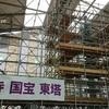 令和元年5月1日の御朱印、薬師寺東塔の修理作業現場見学