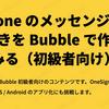 iPhone のメッセンジャーもどきを Bubble で作ってみる(初級者向け)