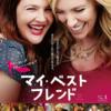 映画『マイ・ベスト・フレンド』感想 乳癌と不妊と女の友情!ピンクリボン運動を広めて早期発見を【ネタバレ】