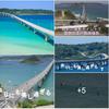 日本の橋 ランキング1位 死ぬまでに行きたい世界の絶景 美しすぎる 『 角島大橋 』