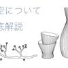 蒼空の日本酒を徹底解説!味の特徴は?どんなこだわりがあるの?