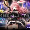 【最新版】スマホMMORPGおすすめランキング。期待の新作アプリも随時更新中!【iPhone/Android】