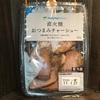 直火焼おつまみチャーシューファミリーマート80g炭水化物7.4g