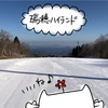 【島根 スキー場】瑞穂ハイランド★2020年3月12日ゲレンデレポ★シーズン終盤!【スノーボード】