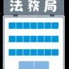 セルフ登記のすすめ:建物表題登記