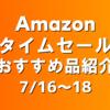 【Amazon タイムセール7/16~18】ゲーミング&配信デバイス お得品紹介