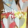 折り紙一枚でバレンタインにも使えるハート袋を作ってみた♥