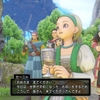 DQ11冒険誌 2017/08/13