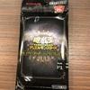 【遊戯王】遊戯王20周年記念パック買ってきた