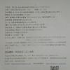 【卓球・大会要項】第7回840草加元気祭り(ミックスダブルス)