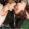 映画《きっと、星のせいじゃない》ネタバレ感想:病に侵された若いカップル