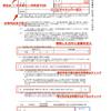 【ふるさと納税初心者必見!】一番簡単なワンストップ特例申請書の書き方