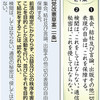表現の自由に制約「当然」 自民、改憲草案撤回せず - 東京新聞(2016年11月25日)