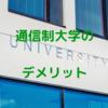 通信制大学のデメリット