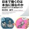 極上の読書体験vol.4 日本で働くのは本当に損なのか 日本型キャリアVS欧米型キャリア