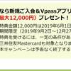 三井住友カードはデュアル発行でキャンペーン枠も2倍です