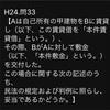 【レジュメ付き】平成24年 問33   民法46