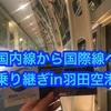 羽田空港での国内線から国際線乗り継ぎ所要時間やルートを写真多めでレポ!