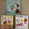 6月に読んでいる、3歳娘と0歳息子のお気に入り絵本。