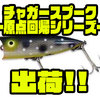 【へドン】名作ルアーが復刻「チャガー スプーク -原点回帰シリーズ- 」出荷!