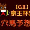 【GⅡ】京王杯SC 結果