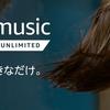 【3か月99円】amazonミュージックUNLIMITEDを一週間使ってみました。