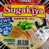 【カップ麺】名古屋名物スガキヤラーメンを食べてみました!