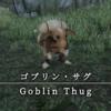 【FF14】 モンスター図鑑 No.099「ゴブリン・サグ(Goblin Thug)」