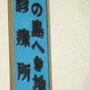 高知県宿毛市沖ノ島はすごいところだった!!沖ノ島診療所に立ち寄って。