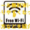 【ドトール無料WiFi】簡単に使えるようになったので、使い方などを紹介 [2019年11月導入]