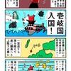 壱岐国へジェットフォイルで入国するカニ