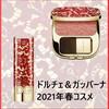 【ドルチェ&ガッバーナ】2021年バレンタインコレクションが1/22に発売!先行予約アリ
