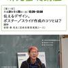 研究基礎講座1月の予定(安部先生の講義あり)
